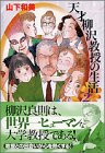 天才柳沢教授の生活 (2) (講談社漫画文庫)