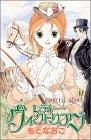 レディー・ヴィクトリアン 12 (プリンセスコミックス)