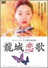 龍城恋歌 [DVD]