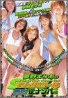 夢野まりあ のスーパーマジックミラー号湘南2002 逆ナンパ編 [DVD]