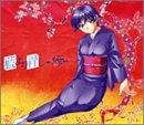 藍より青し~縁~音盤1 松(初回限定盤)