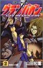 グラン・バガン 2 (ジャンプコミックス)