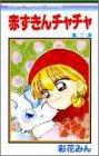 赤ずきんチャチャ (7) (りぼんマスコットコミックス (846))