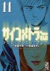 サイコメトラーEIJI(11) (講談社漫画文庫)