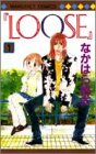 Loose 1 (マーガレットコミックス)