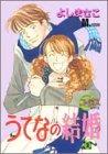 うてなの結婚 (2) (ヤングユーコミックス―コーラスシリーズ)