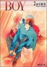 Boy (2) (集英社文庫―コミック版)