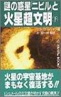 謎の惑星「ニビル」と火星超文明〈下〉