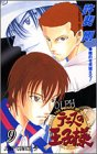 The Prince of Tennis Vol. 9 (Tenisu no Ouji-sama) (in Japanese)