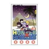 HUNTER X HUNTER20 (ジャンプ・コミックス)