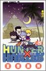 ハンター×ハンター (No.20) (ジャンプ・コミックス)