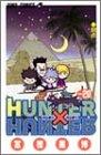 HUNTER×HUNTER 20 (ジャンプ・コミックス)