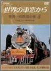 世界の車窓から 世界一周鉄道の旅 4 ユーラシア大陸IV