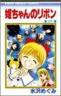 姫ちゃんのリボン (10) (りぼんマスコットコミックス)