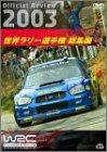 WRC 世界ラリー選手権 2003 総集編 [DVD]