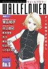 WALLFLOWER no.5 (バーズコミックスデラックス)