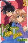 Kagetora 3 (少年マガジンコミックス)