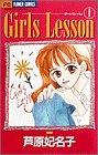 Girls lesson 1 (フラワーコミックス)
