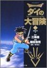 DRAGON QUEST ダイの大冒険(21)血戦の章 (集英社文庫コミック版)