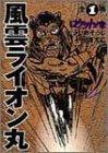 風雲ライオン丸 (単行本コミックス)