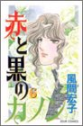 赤と黒のカノン 6 (ジュールコミックス)