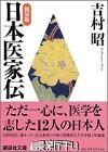 日本医家伝 (講談社文庫)