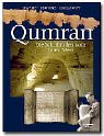 Qumran. (3806217130) by Philip R. Davies