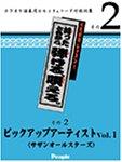 らっき組シリーズ ピックアップアーティストVol.1<サザンオールスターズ> RK-102