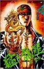 猛き龍星 3 (ジャンプコミックス)