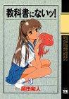 教科書にないッ! 3 (ヤングチャンピオンコミックス)