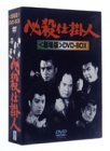ɬ���ųݿ͡ҷ���ǡ�DVD-BOX(3����)