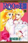 ROOの王国 1 (マーガレットコミックス)