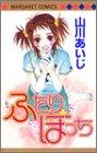 ふたりぼっち (マーガレットコミックス)
