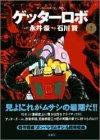 ゲッターロボ 3 (アクションコミックス ゲッターロボ・サーガ)