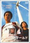 イノセントワールド [DVD]