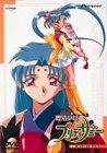 魔法少女プリティサミー TV14-17 [DVD]