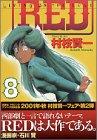 RED 第8巻 2001-10発売