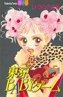 東京babyゲーム 5 (講談社コミックスフレンド B)