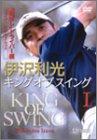 伊沢利光キングオブスイング 1 飛ばしドライバー編[DVD]