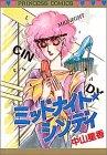 ミッドナイトシンディ (プリンセスコミックス)