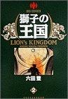 獅子の王国 2 (ビッグコミックス)