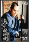 鬼平犯科帳 第4シリーズ《第13・15話収録》 [DVD]