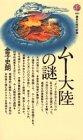 ムー大陸の謎 (講談社現代新書 489)