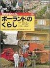 ポーランドのくらし—日本の子どもたちがみた、森と平原の国ポーランド (世界各地のくらし)(吉田 忠正)