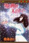雪の桜の木の下で… (マーガレットコミックス)