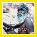 オーストラリアのアボリジニ [DVD]