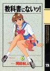 教科書にないッ! 6 (ヤングチャンピオンコミックス)