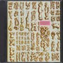 Acnalbasac Noom by Slapp Happy (1997-04-29)