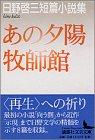 あの夕陽・牧師館 日野啓三短篇小説集 (講談社文芸文庫)