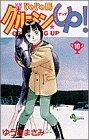 じゃじゃ馬グルーミンUP 第10巻 1997-04発売